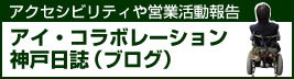 アイ・コラボレーション神戸日誌(ブログ)