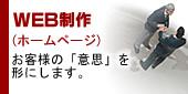 WEB(�z�[���y�[�W)����@���q�l�́u�ӎv�v���`�ɂ��܂��B
