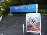 写真 神戸芸術工科大学